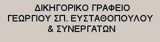 Ευσταθόπουλος